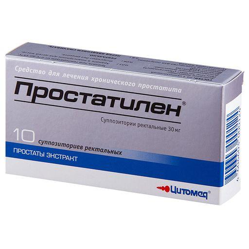 Простатилен, 30 мг, суппозитории ректальные, 10шт.