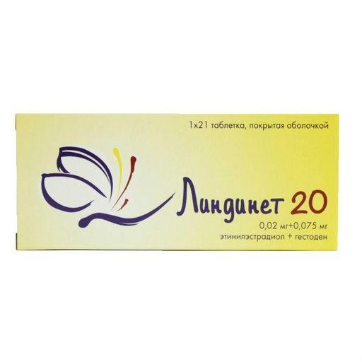 Линдинет 20, 20 мкг+75 мкг, таблетки, покрытые оболочкой, 21шт.