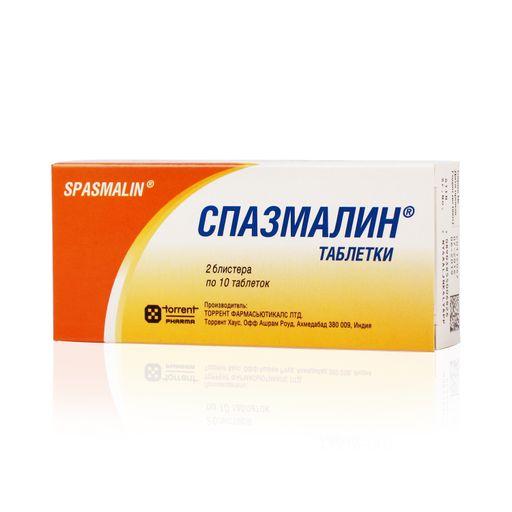 Спазмалин, таблетки, 20шт.