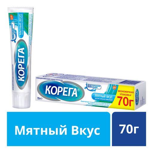 Корега Экстра сильный мятный Крем для фиксации зубных протезов, крем для фиксации зубных протезов, 70 г, 1шт.