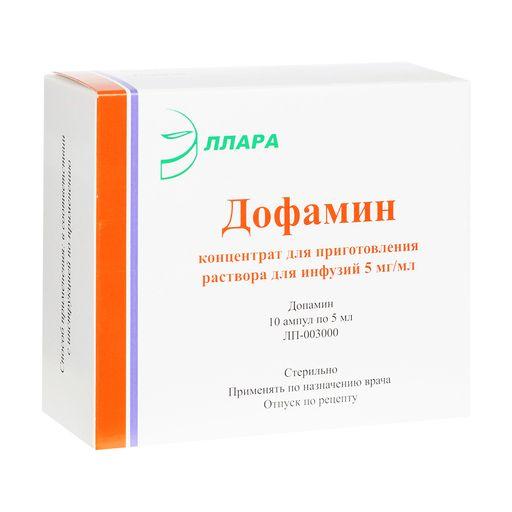 Дофамин, 5 мг/мл, концентрат для приготовления раствора для инфузий, 5 мл, 10шт.