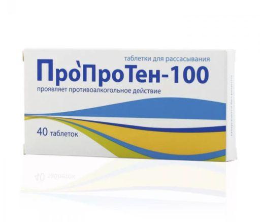 Пропротен-100, таблетки для рассасывания, 40шт.