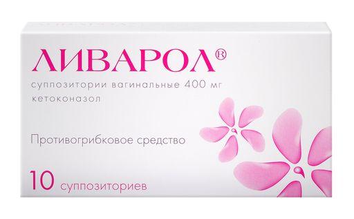 Ливарол, 0.4 г, суппозитории вагинальные, 10шт.