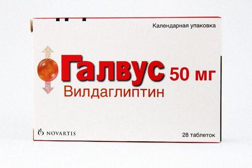 Галвус, 50 мг, таблетки, 28шт.