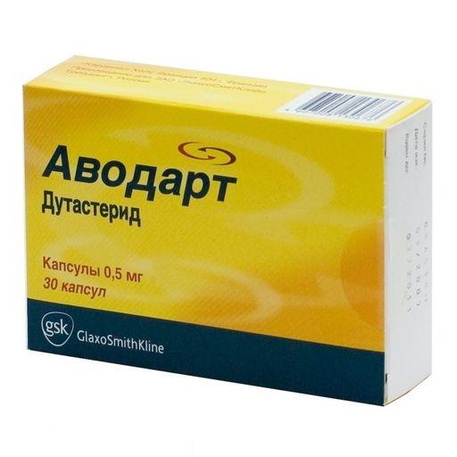 Аводарт, 0.5 мг, капсулы, 30шт.