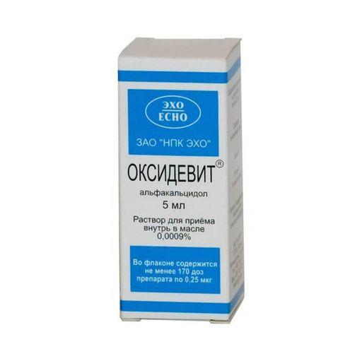 Оксидевит, 0.0009%, раствор для приема внутрь в масле, 5 мл, 1шт.