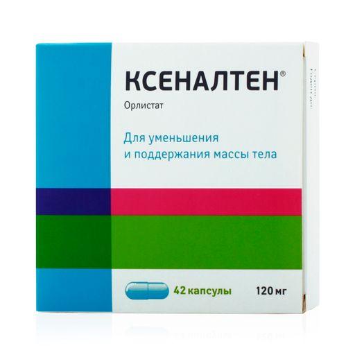 Ксеналтен, 120 мг, капсулы, 42шт.