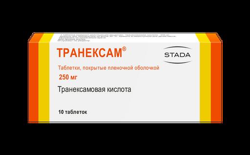 Транексам, 250 мг, таблетки, покрытые пленочной оболочкой, 10шт.