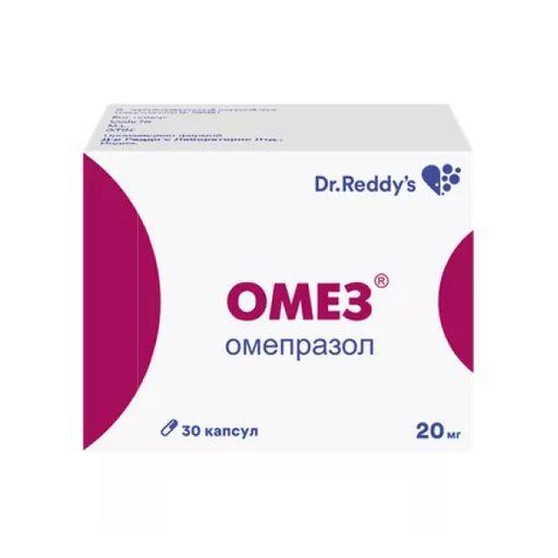 Омез, 20 мг, капсулы кишечнорастворимые, 30шт.