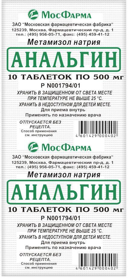 Анальгин, 500 мг, таблетки, 10шт.
