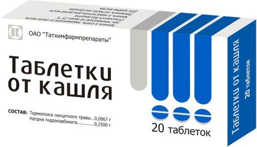 Таблетки от кашля, таблетки, 20шт.