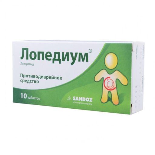 Лопедиум, 2 мг, таблетки, 10шт.