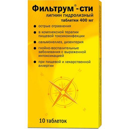 Фильтрум-СТИ, 400 мг, таблетки, От отравлений, 10шт.