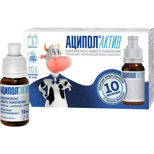 Аципол актив (БАД), суспензия для приема внутрь, пробиотик от дисбактериоза, 10 мл, 10шт.