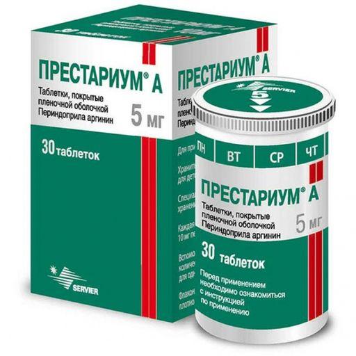 Престариум А, 5 мг, таблетки, покрытые пленочной оболочкой, 30шт.