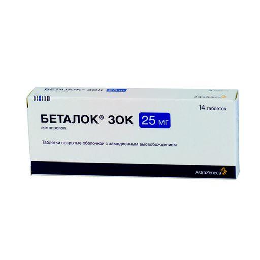 Беталок ЗОК, 25 мг, таблетки с замедленным высвобождением, покрытые оболочкой, 14шт.