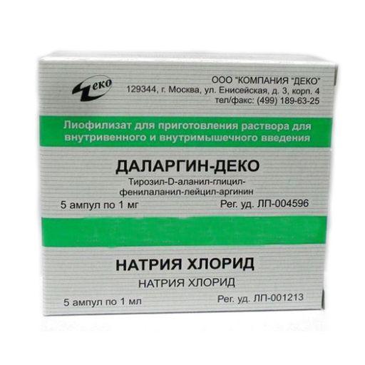 Даларгин, 1 мг/мл, раствор для внутривенного и внутримышечного введения, 1 мл, 10шт.