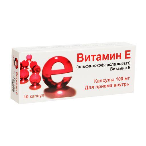 Витамин Е (альфа-токоферола ацетат), 100 мг, капсулы, 10шт.