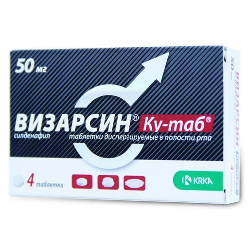 Визарсин Ку-таб, 50 мг, таблетки, диспергируемые в полости рта, 4шт.