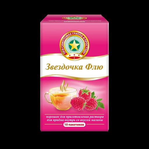 Звездочка Флю, порошок для приготовления раствора для приема внутрь, со вкусом малины, 15 г, 10шт.