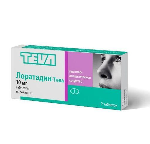 Лоратадин-Тева, 10 мг, таблетки, 7шт.