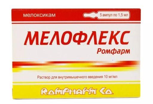 Мелофлекс Ромфарм, 10 мг/мл, раствор для внутримышечного введения, 1.5 мл, 5шт.