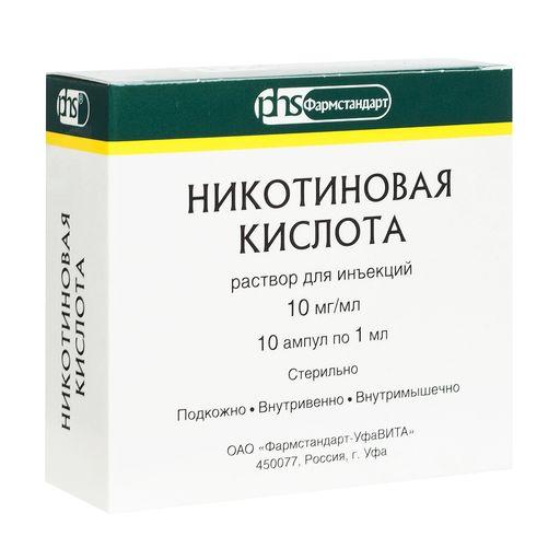 Никотиновая кислота (для инъекций), 10 мг/мл, раствор для инъекций, 1 мл, 10шт.