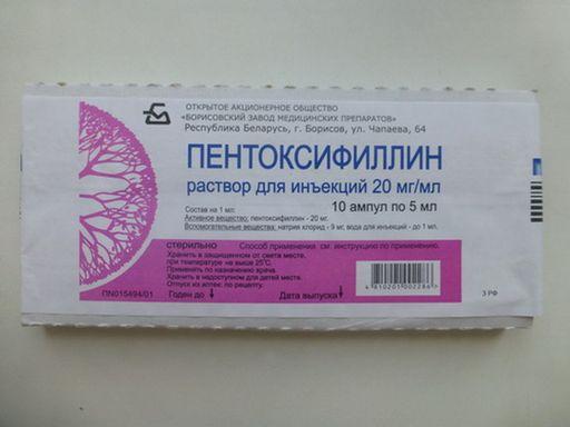 Пентоксифиллин (для инъекций), 20 мг/мл, концентрат для приготовления раствора для внутривенного и внутриартериального введения, 5 мл, 10шт.