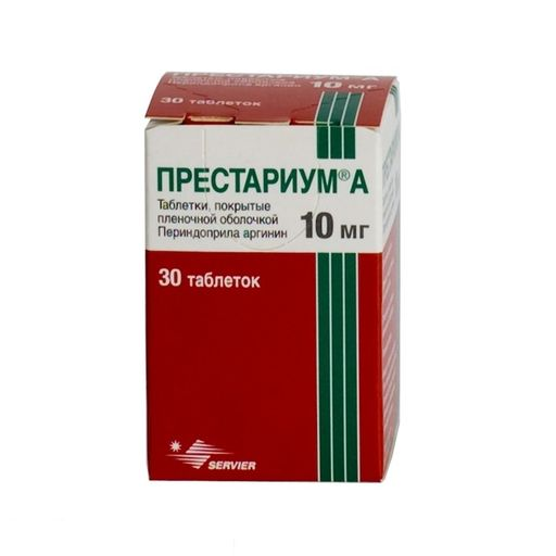 Престариум А, 10 мг, таблетки, покрытые пленочной оболочкой, 30шт.