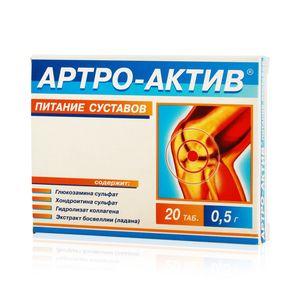 Артро-Актив Питание суставов, 0.5 г, таблетки, 20шт.