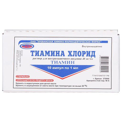 Тиамина хлорид, 50 мг/мл, раствор для внутримышечного введения, 1 мл, 10шт.