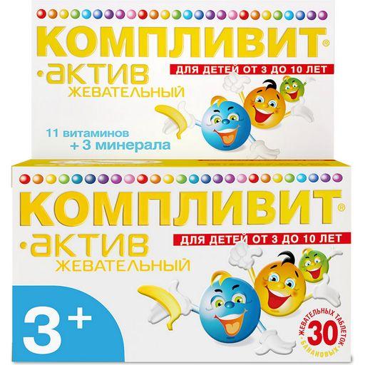 Компливит-Актив жевательный (банан), таблетки жевательные, витамины для детей + минералы, 30шт.
