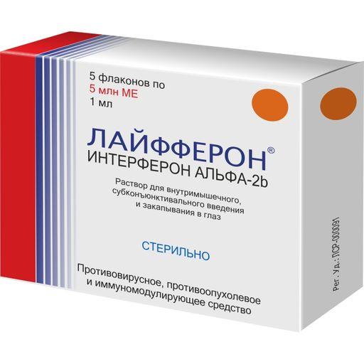 Лайфферон, 5 млнМЕ, раствор для внутримышечного, субконъюнктивального введения и закапывания в глаз, 1 мл, 5шт.