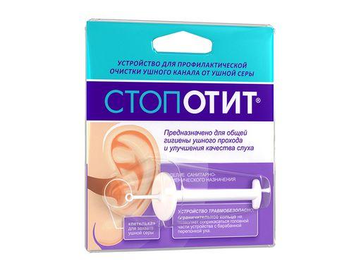 Стопотит устройство для очистки ушного канала, 1шт.