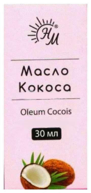 Масло кокоса, масло косметическое, 30 мл, 1шт.