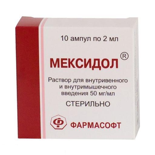 Мексидол, 50 мг/мл, раствор для внутривенного и внутримышечного введения, 2 мл, 10шт.