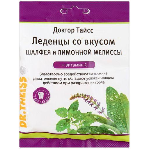 Доктор Тайсс леденцы шалфей, лимонная мелисса и витамин С, леденцы, 50 г, 1шт.