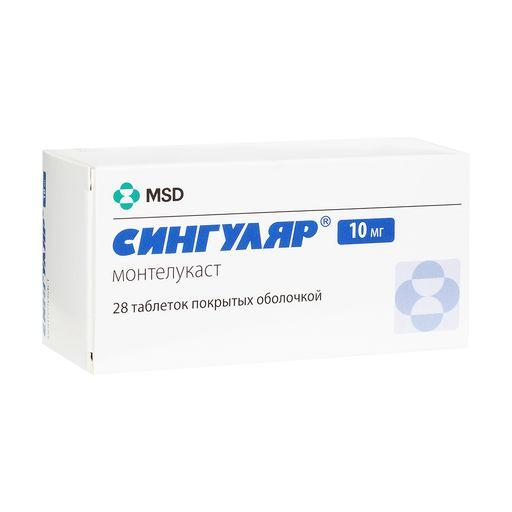 Сингуляр, 10 мг, таблетки, покрытые оболочкой, 28шт.