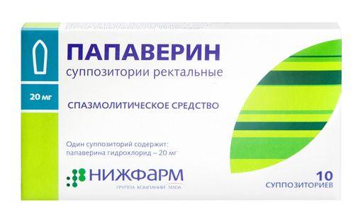Папаверин, 20 мг, суппозитории ректальные, 10шт.