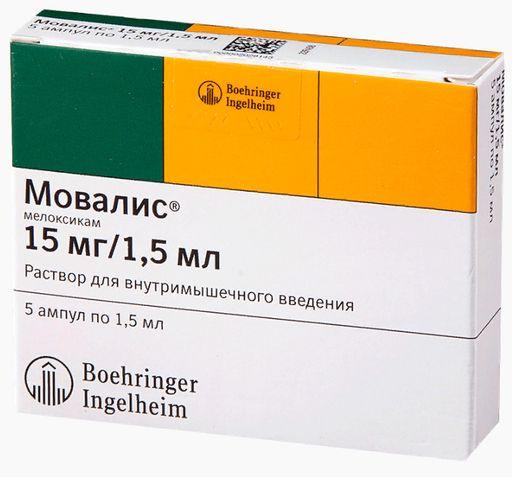 Мовалис, 15 мг/1.5 мл, раствор для внутримышечного введения, 1.5 мл, 5шт.