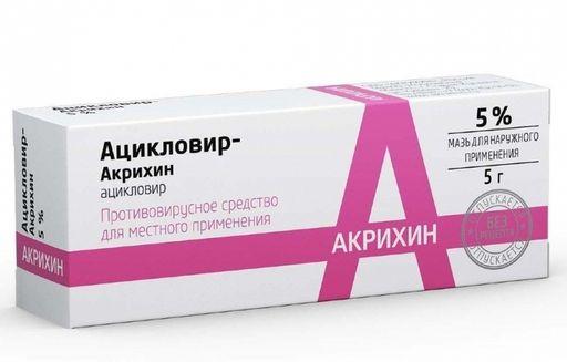 Ацикловир-Акрихин, 5%, мазь для наружного применения, 5 г, 1шт.