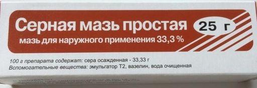 Серная мазь простая, 33.3%, мазь для наружного применения, 25 г, 1шт.