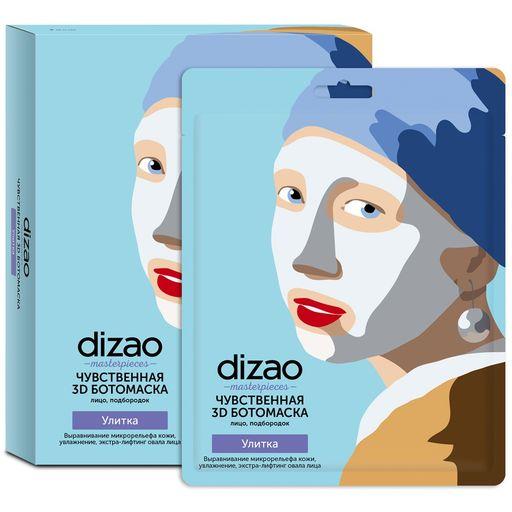 Dizao Ботомаска для лица Чувственная 3D Улитка, маска для лица, 5шт.