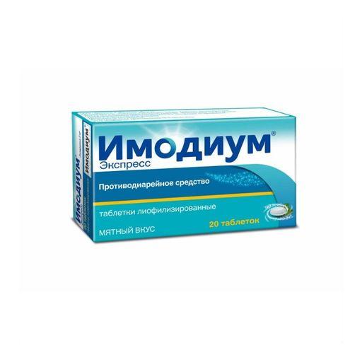 Имодиум Экспресс, 2 мг, таблетки для рассасывания, 20шт.