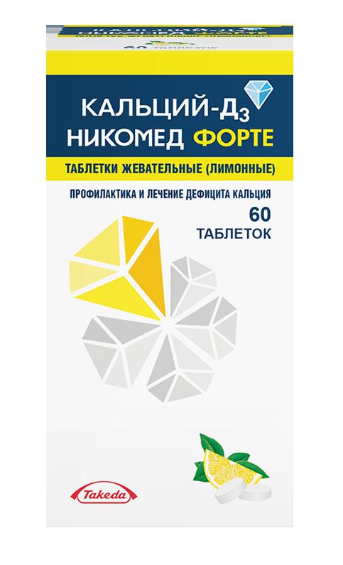 Кальций-Д3 Никомед Форте, 500 мг+400 МЕ, таблетки жевательные, лимон, 60шт.