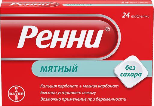 Ренни, 680 мг+80 мг, таблетки жевательные, мятные, без сахара, 24шт.