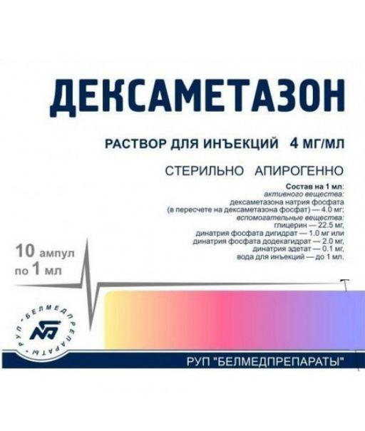 Дексаметазон (для инъекций), 4 мг/мл, раствор для инъекций, 1 мл, 10шт.
