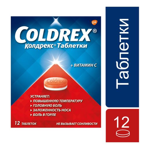Колдрекс, таблетки, 12шт.