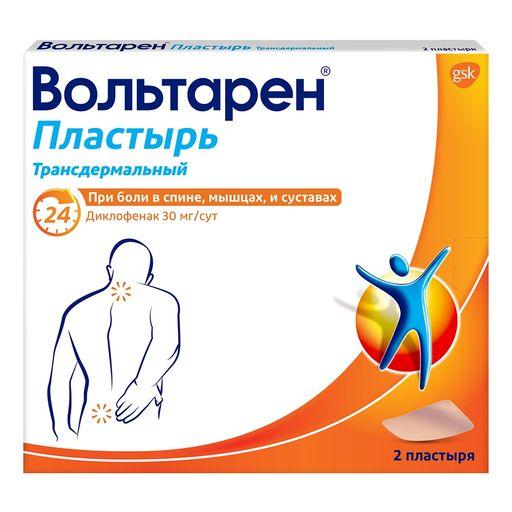 Вольтарен, 30 мг/сут, трансдермальная терапевтическая система, 2шт.