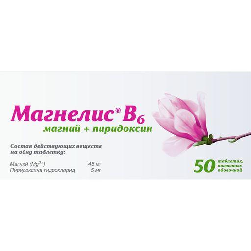 Магнелис В6, таблетки, покрытые оболочкой, магний + витамин В6, 50шт.